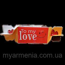 Моєму коханому Шоколадний набір з Вірменії