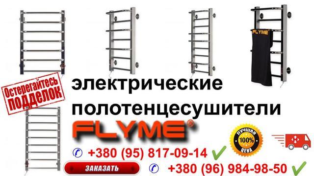 Электрические полотенцесушители FLYME