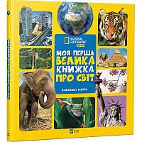 Моя перша велика книжка Про світ National geographic kids Елізабет Карні