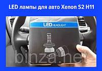 LED лампы для авто Xenon S2 H11 Ксенон!Акция