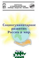 В. В. Бушуев Социогуманитарное развитие: Россия и мир