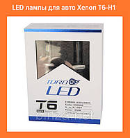 LED лампы для авто Xenon T6-H1 Ксенон!Акция