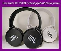 Наушники JBL 650 BT Черные,красные,белые,синие!Акция