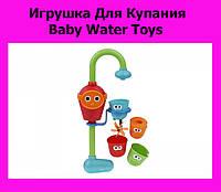 Игрушка Для Купания Baby Water Toys!АКЦИЯ