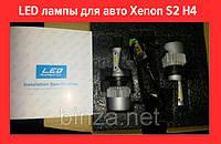 LED лампы для авто Xenon S2 H4 Ксенон!Акция