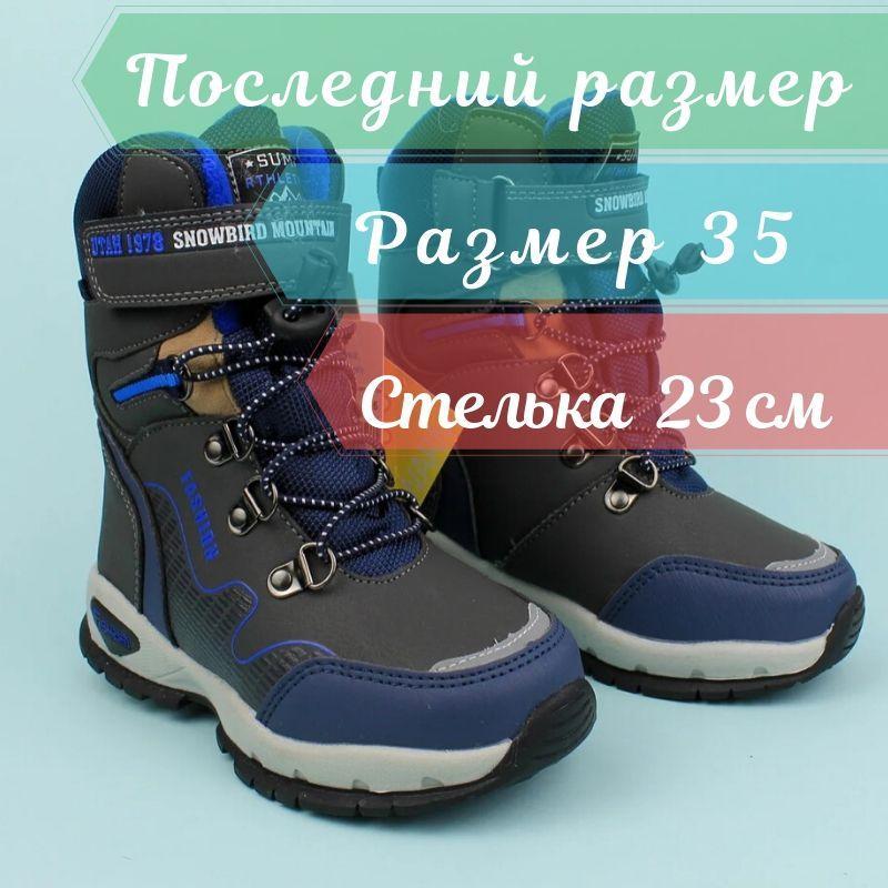 Термо ботинки для мальчика синие тм Том.м размер 35
