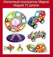 Магнитный конструктор Magical Magnet 72 детали!Акция