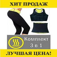 Комплект для похудения Hot Shapers(бриджи итоп и пояс)