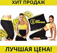 Утягивающий пояс для похудения Hot Shapers