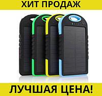 Универсальный зарядный аккумулятор Power Bank Solar 8000 mAh