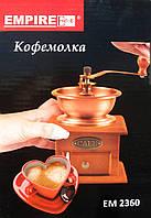 Кофемолка ручная Empire EM-2360
