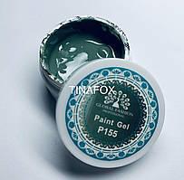 Гель-краска для дизайна ногтей Global Fashion, № P155