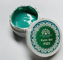 Гель-краска бирюзовая для дизайна ногтей Global Fashion, № P223