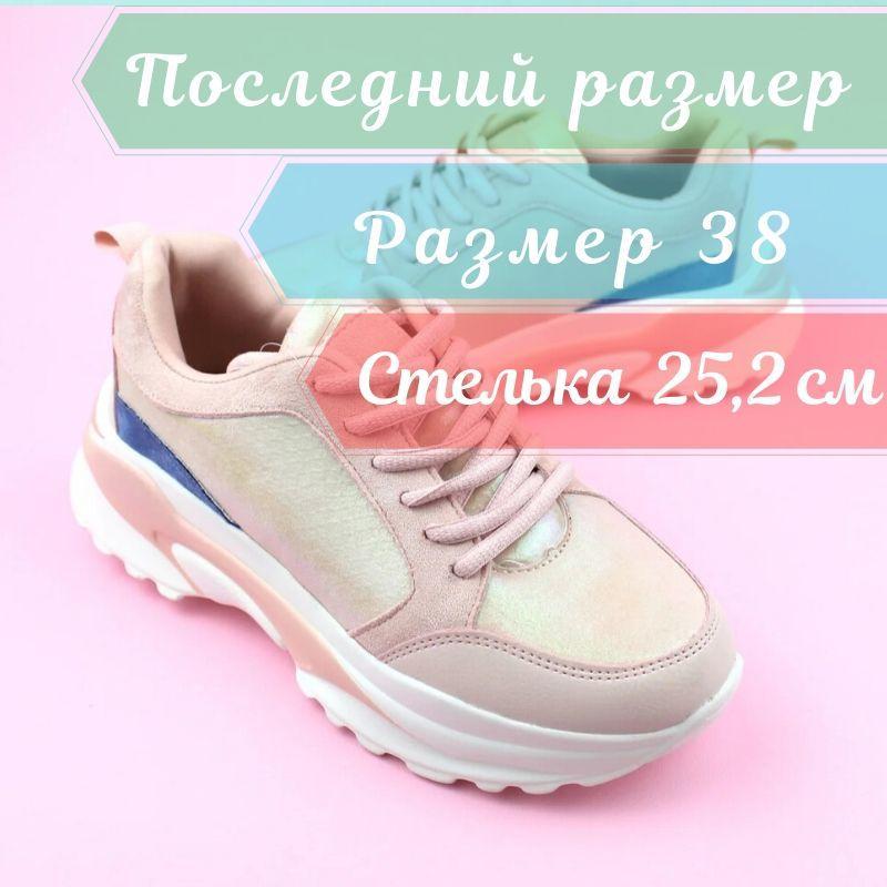 Кроссовки подростковые женские перламутровые тм Violeta  размер 38