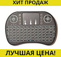 Беспроводная мини клавиатура i8 RU