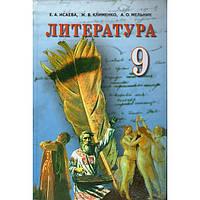 Литература, 9 кл. Е.А. Исаева, Ж.В. Клименко, А.О. Мельник
