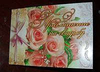 Свадебное приглашение (С-Пр-2-02)