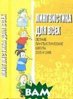Лингвистика для всех. Лингвистические школы 2005 и 2006