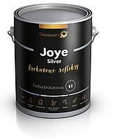 Декоративна штукатурка JOYE ( Фарба ) ефект мерехтіння золотих або срібних частинок Decoverni
