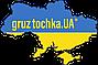 """Интернет-Маркет автозапчастей  """"Gruz-Точка.UA"""""""