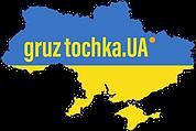 Интернет маркетGRUZ tochka.UA - это отправная точка Ваших автозапчастей 24/7