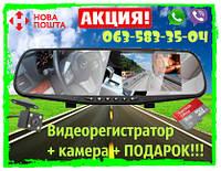 Автомобильный зеркало видеорегистратор с камерой + ПОДАРОК!!!, фото 1