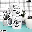 Чашка с принтом Король и Королева, фото 2