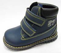 Демисезонные детские ботинки для мальчика тм Сказка, размеры 22.