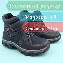 Зимние ботинки синие мальчику тм Bi&Ki кожа размер 34
