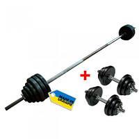 Штанга домашняя + гантели Newt Home 50 кг Набор спортивный для занять спортом. Для дома NEWT
