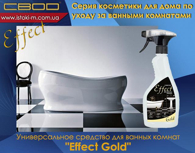 универсальное средство для ванных комнат Effect Gold купить_универсальное средство из натуральных компонентов для ухода за ванной комнатой