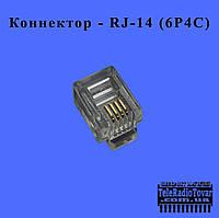 Коннектор - RJ-14 (6P4C)
