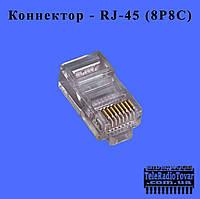 Коннектор - RJ-45 (8P8C)