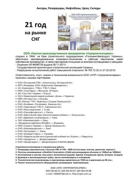 Услуги компании «Укрпромтехсервис»
