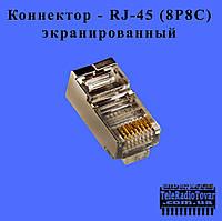 Коннектор - RJ-45 (8P8C) экранированный