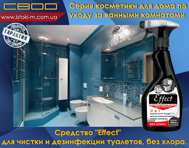 средство для чистки и дезинфекции туалетов без хлора Effect