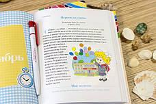 """""""Минутки доброты"""" Анна Ляху (Ежедневные чтения для детей), фото 3"""