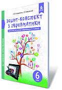 Зошит-конспект з інформатики 6 клас (НОВА ПРОГРАМА). Коршунова. О.В., Завадський І.О.