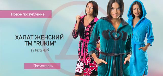 купить женские турецкие халаты оптом