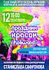 Свято кольорів Холі «Holiwood» ВПЕРШЕ в Дніпродзержинську!