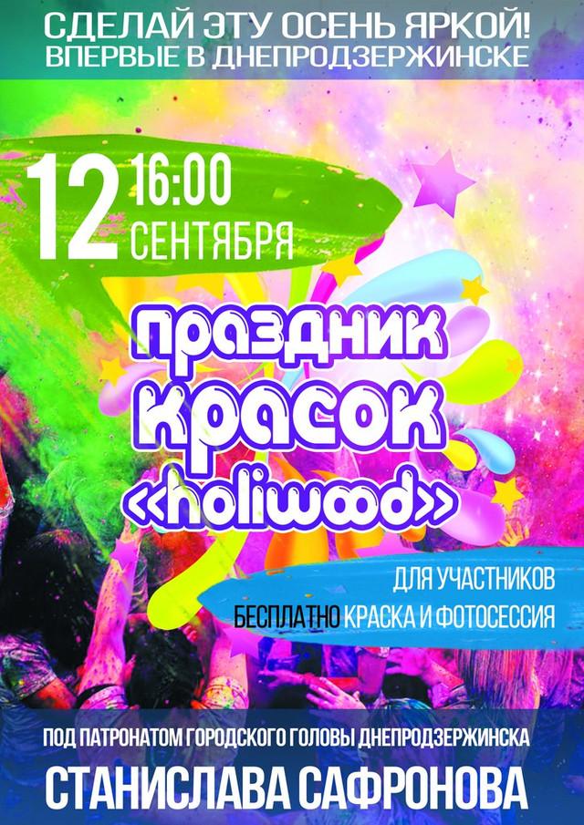 Свято кольорів Холі в Дніпродзержинську!