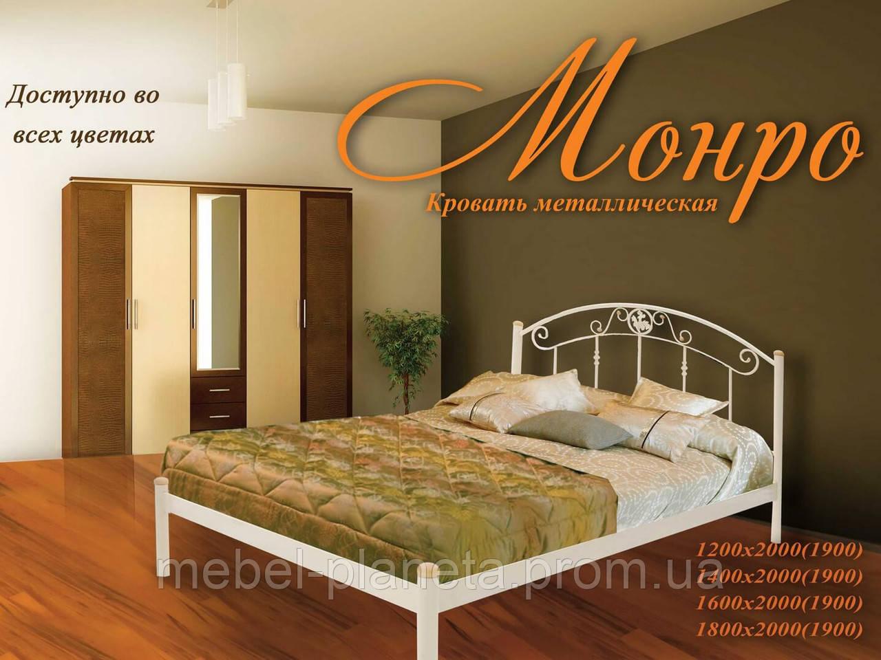 """Кровать металлическая """"Монро"""" (Металл-дизайн)"""