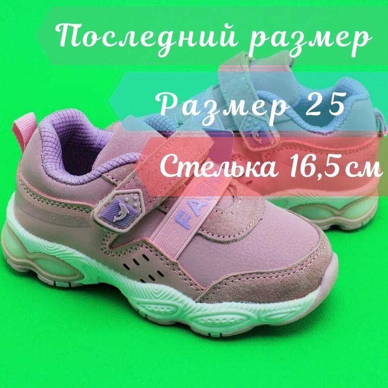 Кроссовки на липучках Розовые Fashion размер 25