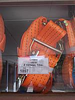 Стяжка груза (2 тонны, 10 м.), DK-3928