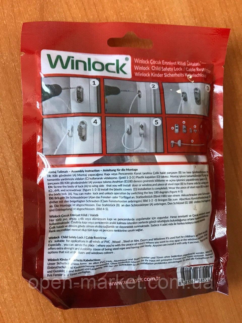 Безопасность на окна от детей, трос, Винлок,  WINLOCK