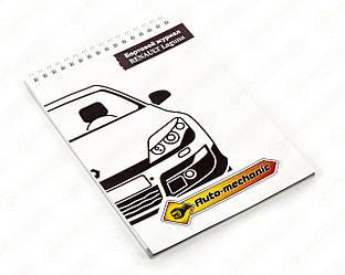 "Блокнот ""Бортовий журнал Renault Laguna"" на Renault Laguna — Auto-Mechanic (Фірмові) - NRLAG"