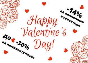 Ко дню Всех Влюбленных!
