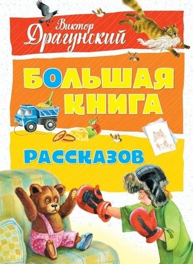 Большая книга рассказов Виктор Драгунский