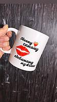Чашка моему самому любимому мужчине с губами и сердцем