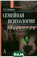 Шнейдер Лидия Бернгардовна Семейная психология. Антология